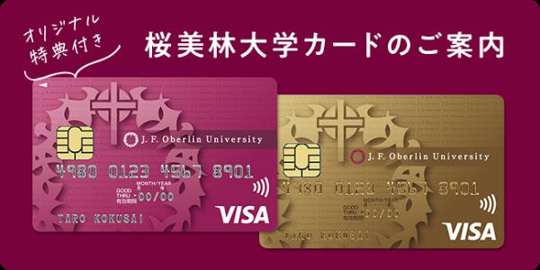 桜美林大学カードのご案内
